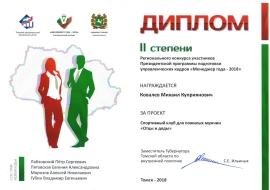 Руководитель Томской Силы - Михаил Ковалёв занял 2 место на конкурсе «Менеджер года 2018»
